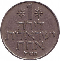 Монета 1 лира. 1970 год, Израиль.