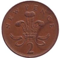 Монета 2 новых пенса. 1979 год, Великобритания.