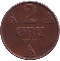 Монета 2 эре. 1949 год, Норвегия.