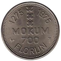 700 лет Амстердаму. Mokum 700 Florijn. 1975 год, Нидерланды.