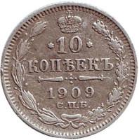 Монета 10 копеек. 1909 год, Российская империя.