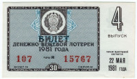 Денежно-вещевая лотерея. Лотерейный билет. 1981 год. (Выпуск 4).