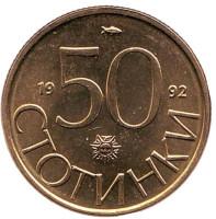 Монета 50 стотинок. 1992 год, Болгария. UNC.
