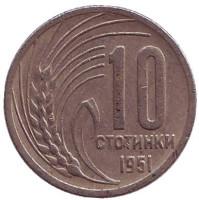 Монета 10 стотинок. 1951 год, Болгария.
