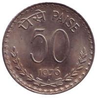 "Монета 50 пайсов. 1976 год. Индия. (""♦"" - Бомбей)"