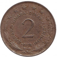 2 динара. 1978 год, Югославия.