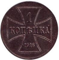 Монета 1 копейка. 1916 год (А), Германская оккупация восточных территорий.