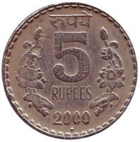 "Монета 5 рупий. 2000 год, Индия. (""♦"" - Бомбей)"