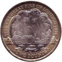 350 лет Великому лондонскому пожару. Монета 2 фунта. 2016 год, Великобритания.