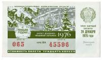 Денежно-вещевая лотерея. Лотерейный билет. 1976 год. (Новогодний выпуск).
