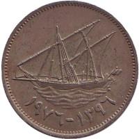 Парусник. Монета 50 филсов. 1976 год, Кувейт.