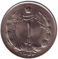 Монета 1 риал. 1963 год, Иран. aUNC.