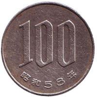 Монета 100 йен. 1983 год, Япония.