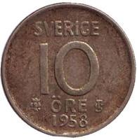 Монета 10 эре. 1958 год. Швеция.