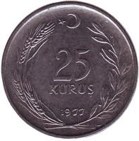 Монета 25 курушей. 1977 год, Турция.