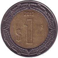 Монета 1 песо. 2012 год, Мексика.