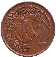 Цветки куаваи. Монета 2 цента. 1976 год, Новая Зеландия.