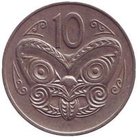 Маска маори. Монета 10 центов. 1971 год, Новая Зеландия. Из обращения.
