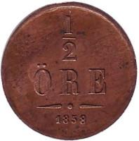 Монета 1/2 эре. 1858 год, Швеция.