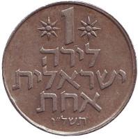 Монета 1 лира. 1976 год, Израиль.