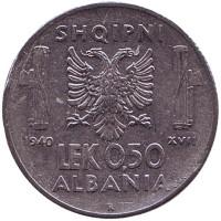 Монета 0.50 лек. 1940 год, Албания. (Итальянская оккупация).