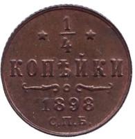 Монета 1/4 копейки. 1898 год, Российская империя.
