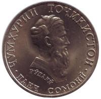 Рудаки. Монета 5 сомони. 2001 год, Таджикистан. (СПМД).