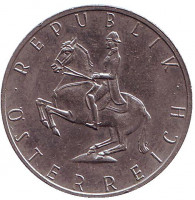 Всадник. Монета 5 шиллингов. 1994 год, Австрия.