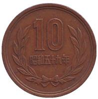 Монета 10 йен. 1984 год, Япония.