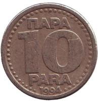 Монета 10 пара. 1994 год, Югославия.