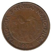 Фермеры. FAO. Монета 10 донгов. 1974 год, Южный Вьетнам. Из обращения.