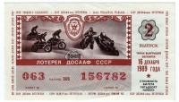 ДОСААФ СССР.  Лотерейный билет. 1989 год. (Выпуск 2)