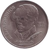 175 лет со дня рождения М.Ю. Лермонтова. Монета 1 рубль, 1989 год, СССР.