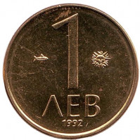 Монета 1 лев. 1992 год, Болгария. UNC.