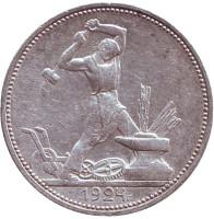Молотобоец. Монета 50 копеек, 1924 год (П.Л), СССР. VF.