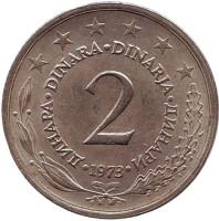 2 динара. 1973 год, Югославия.