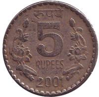 Монета 5 рупий. 2001 год, Индия. (Без отметки монетного двора)