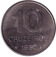 Монета 10 крузейро. 1980 год, Бразилия.