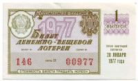 Денежно-вещевая лотерея. Лотерейный билет. 1977 год. (Выпуск 1).
