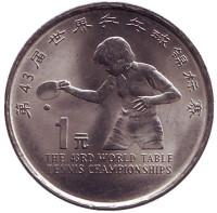 43-й чемпионат мира по настольному теннису. Монета 1 юань. 1995 год, КНР.