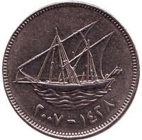Парусник. Монета 50 филсов. 2007 год, Кувейт.