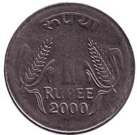 Монета 1 рупия. 2000 год, Индия. (Без отметки монетного двора)