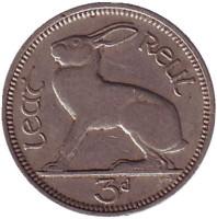 Заяц. Монета 3 пенса. 1928 год, Ирландия.