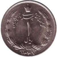 Монета 1 риал. 1968 год, Иран. aUNC.