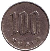 Монета 100 йен. 1986 год, Япония.