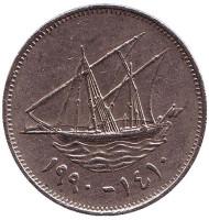 Парусник. Монета 50 филсов. 1990 год, Кувейт.