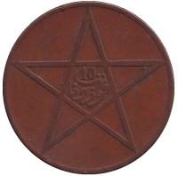 Монета 10 мазун. 1921 год, Марокко.