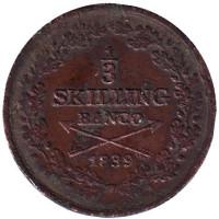 Монета 1/3 скиллинга. 1839 год, Швеция.