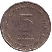 Монета 5 новых шекелей. 1990 год, Израиль.