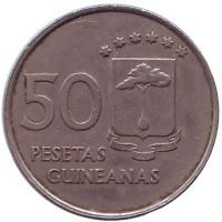 Монета 50 песев. 1969 год, Экваториальная Гвинея.